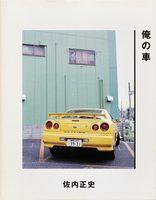 Car of mine (9784839820268)