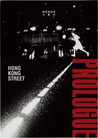 Prologue: Hong Kong Street (9789887986201)