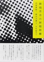 Teppo-yuri no Shateikyori (9784865030464)