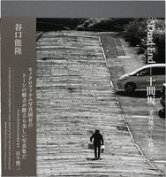 Dead End: Jukkenzaka (Temiya/Otaru-city) (9784908526398)