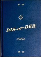 DIS-or-DER 物間移記 (9789869789509)