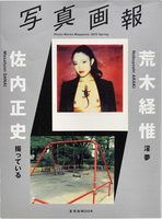 Araki nobuyoshi sanai masafumi (9784768304174)