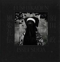 Fushi Kaden (Complete Edition) (9784904883471)