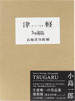 Tsugaru (Reprint) (9784904257265)