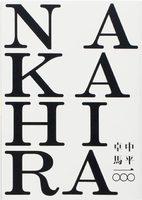 Takuma Nakahira 一〇〇〇 (9784907994037)