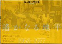 遙かなる地平 1968 - 1977 (9784903545875)