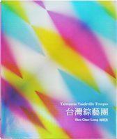 Taiwanese Vaudeville Troupes (9789574337354)