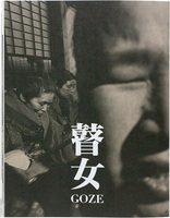 Goze Asahigraph Reprint (9784905453895)