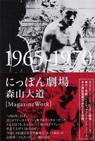 にっぽん劇場 1965-1970 (9784901477482)