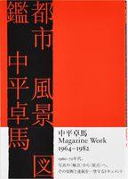 Magazine Work 1964-1982 (9784901477826)