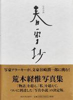 Blind Love (Shunsetsusho) (9784309902982)