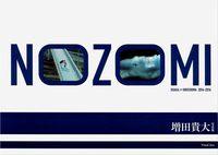 NOZOMI (9784865410563)