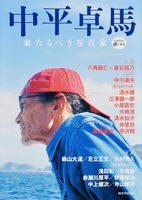 中平卓馬 - 来たるべき写真家 (9784309740249)