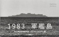 Hashima (9784865030402)