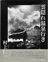 雲隠れ温泉行き (9784861521300)
