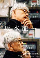 Bijutsu Techo: Ryuichi Sakamoto