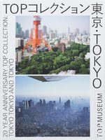TOP Collection: 東京・TOKYO (9784908526060)