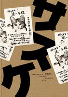 Sasuke (English Edition) (9782365113106)