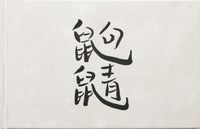 Qu Jing