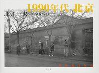 1990s Peking (9784887730168)