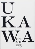 Naohiro Ukawa 一〇〇〇 (9784907994020)