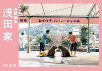 Asadake Postcard Set (Pink)