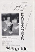 Contrast: The photography of Masafumi Sanai
