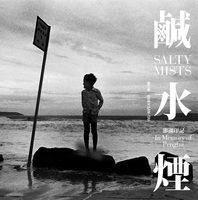 Salty Mists: In Memory of Penghu (9789574381722)