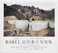BABEL ORDINARY LANDSCAPES (9784865410310)