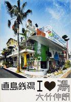 I Love Yu (9784861522611)