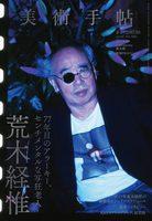 Bijutsu Techo: Nobuyoshi Araki