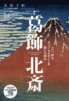 Bijutsu Techo: Hokusai