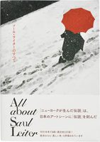 All about Saul Leiter (Japanese Edition) (9784861526169)