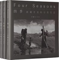 Lu Nan Trilogy: The Forgotten People, On the Road, Four Seasons (9788857206486)