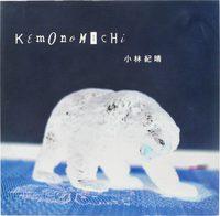 Kemonomichi (9784887731387)