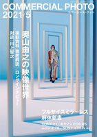 COMMERCIAL PHOTO 2021/5: Yoshiyuki Okuyama