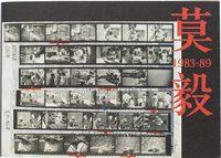 MOYI 1983-89