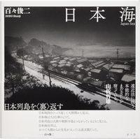 日本海 (9784865410198)