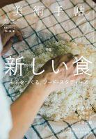 Bijutsu Techo: 新しい食