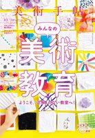 Bijutsu Techo: みんなの美術教育