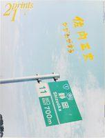 prints 21 2006 Spring/Masafumi Sanai