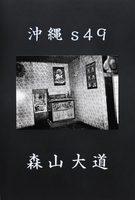 沖縄 s49 (9784908512476)