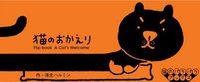 猫のおかえり (9784861524691)