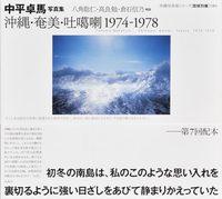 沖縄・奄美・吐噶喇 1974-1978 (9784624900281)