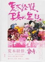 Nobuyoshi Araki: A Life in Photography (9784861527852)