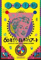 Bijutsu Techo: 1980s ★ Japanese Art