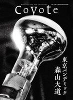 Coyote No.71: Daido Moriyama - Tokyo Pandemic (9784884185398)