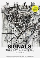 Bijutsu Techo: SIGNALS!