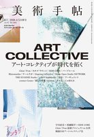 Bijutsu Techo: ART COLLECTIVE