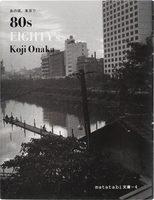 The Matatabi Library#4 / Tokyo 80s (9784905052241)